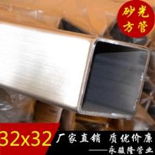 供应用于家具制品|装修的宁德批发304不锈钢管不锈钢方管 厂家直销304不锈钢方管图片
