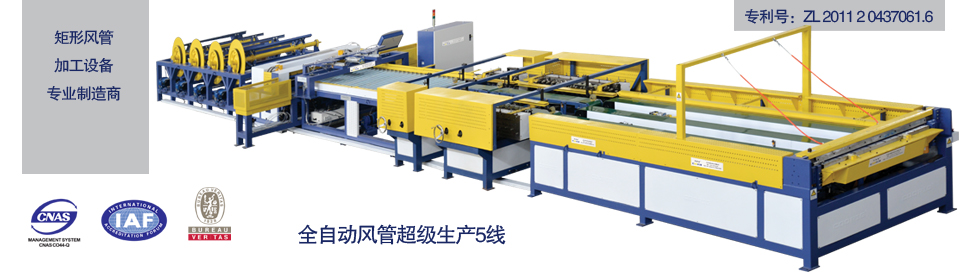 天津科瑞嘉风管生产线  高效风管生产6线