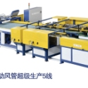 新疆奎屯全自动风管生产线图片