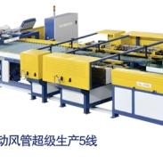 自动风管生产线图片