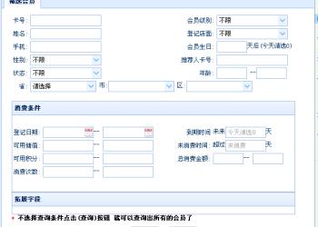 会员卡系统 连锁店面会员管理软件图片
