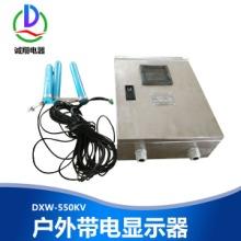供应DXW-550KV户外带电显示器 户内高压带电显示器厂家直销批发