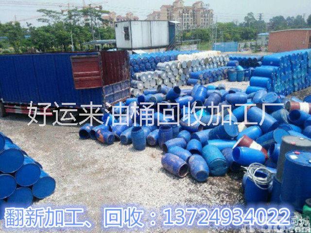广州铁桶回收点_油桶回收站_广州机油回收厂_油桶回收