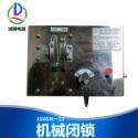 供应江苏JSXGN一12机械闭锁厂家 厂家直销机械闭锁 高压柜锁