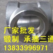 供应用于高压的A105锻造三通厂家2.5