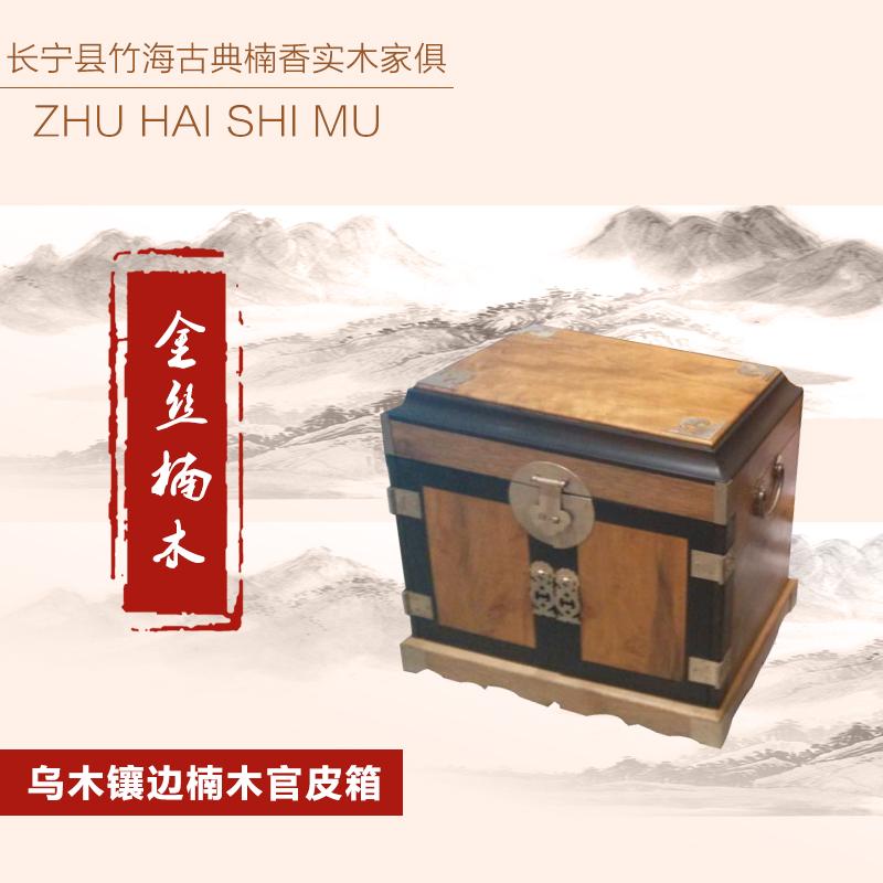 供应乌木镶边楠木官皮箱小工艺品摆件质量保证
