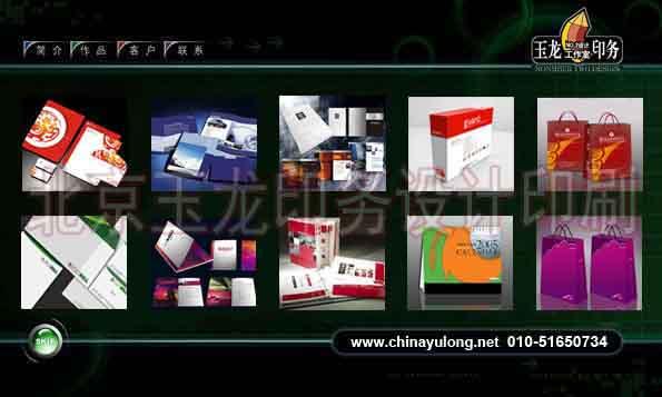 北京设计印刷