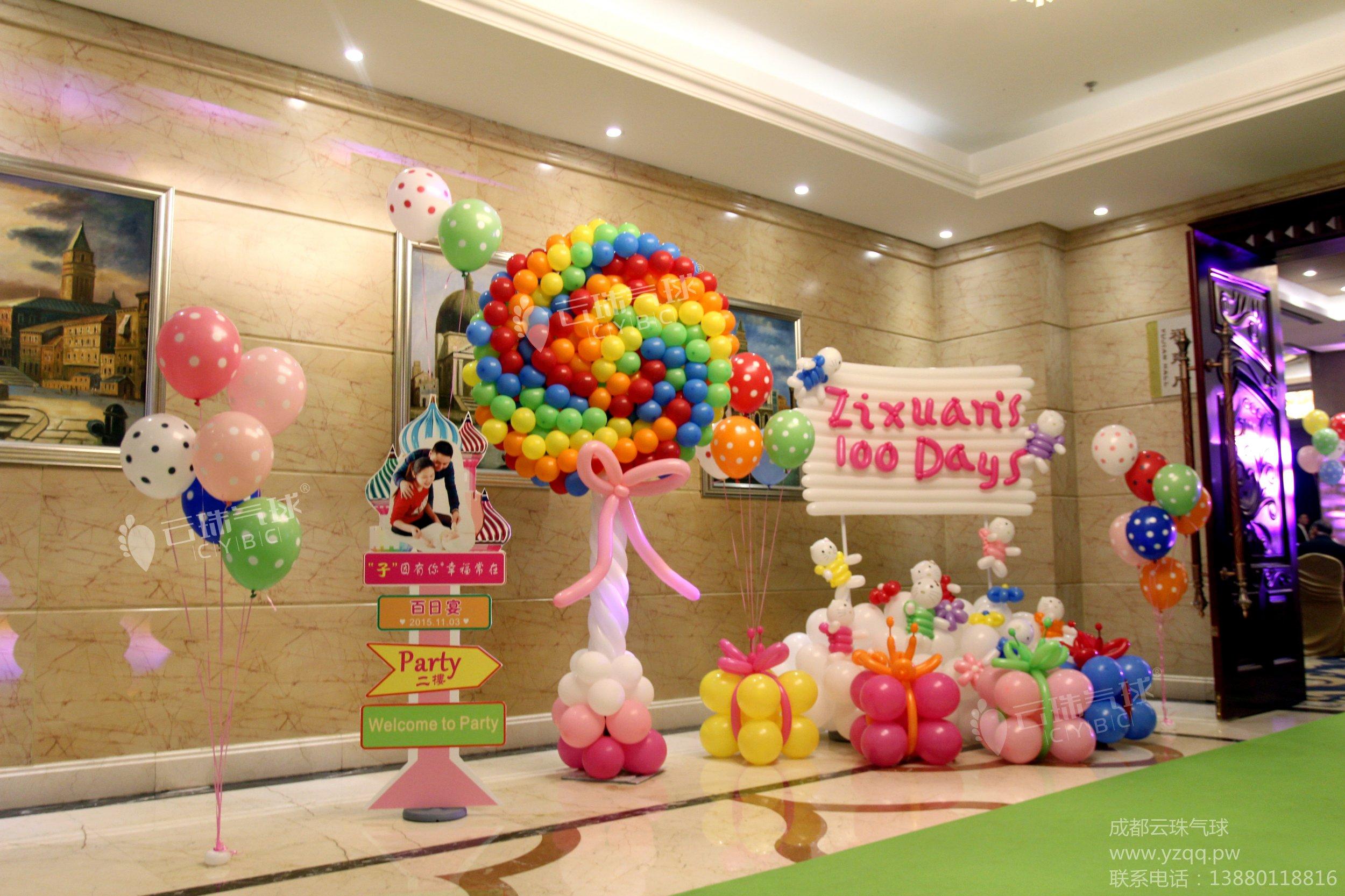 供应签到台气球装饰/气球签到台/气球百日宴/成都气球装饰公司