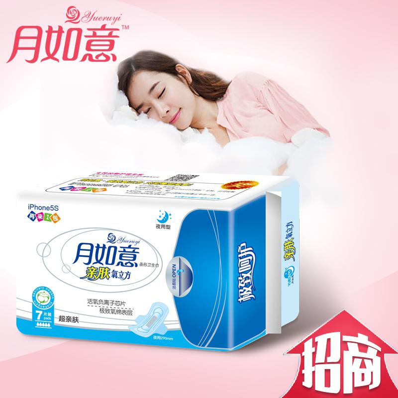 供应卫生巾 月如意卫生巾 月如意亲肤氧立方8片装 卫生巾品牌 卫生巾价格 卫生巾代理