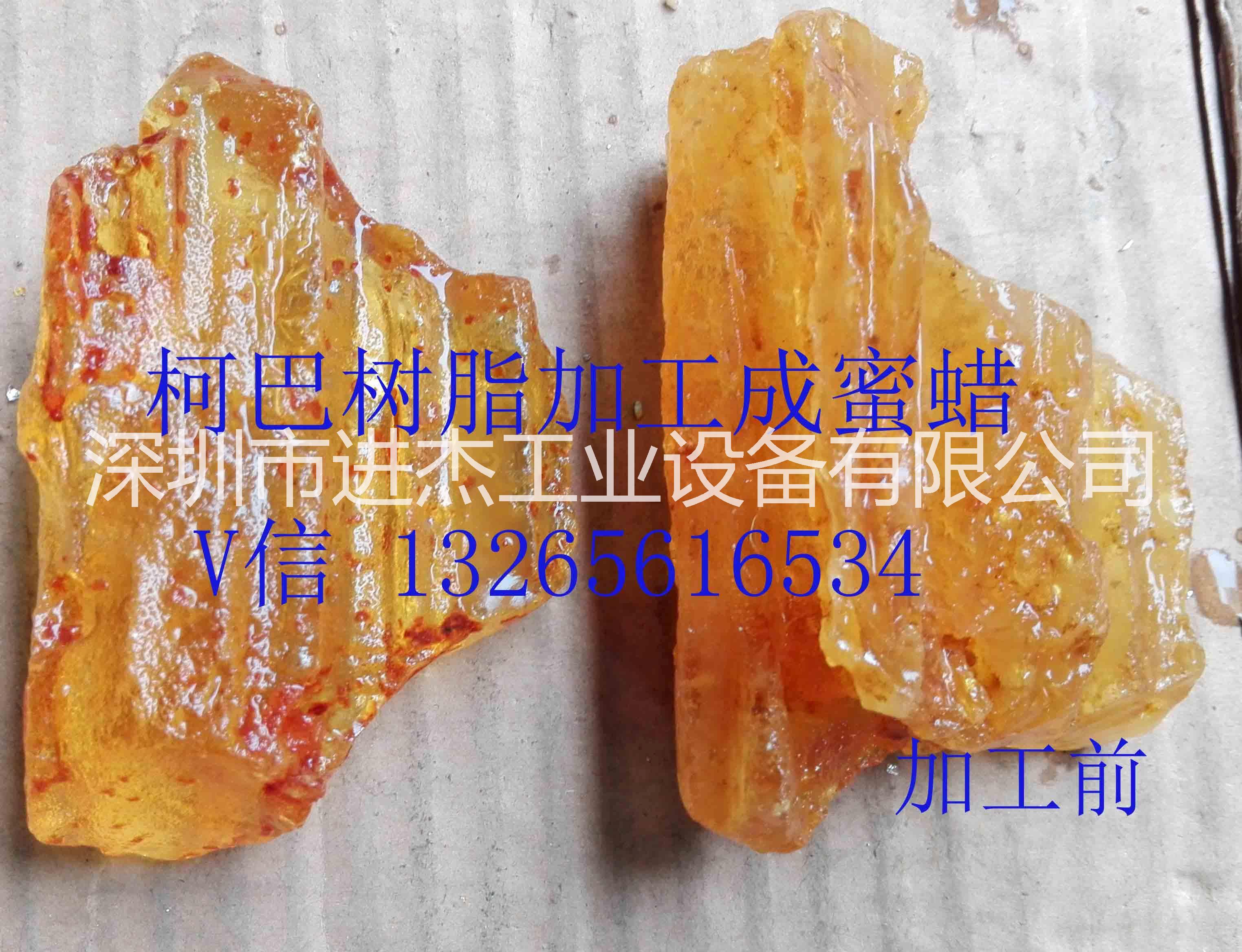 供应用于柯巴琥珀的柯巴加工蜜蜡