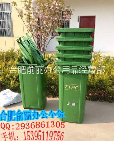 240升大容量垃圾桶 环卫垃圾桶价格