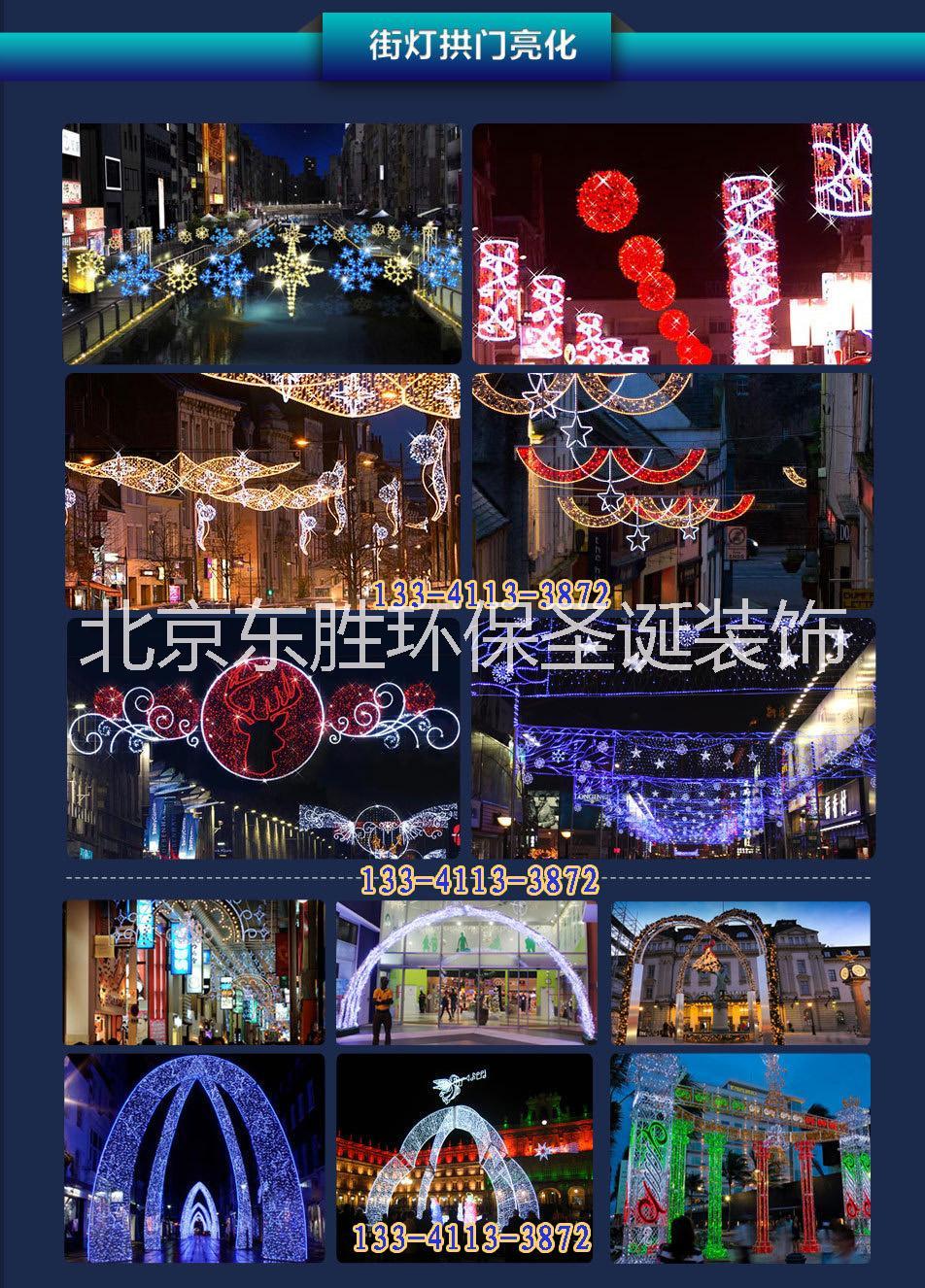供应用于装饰物的北京大型圣诞树 圣诞设计 圣诞装饰 灯饰画