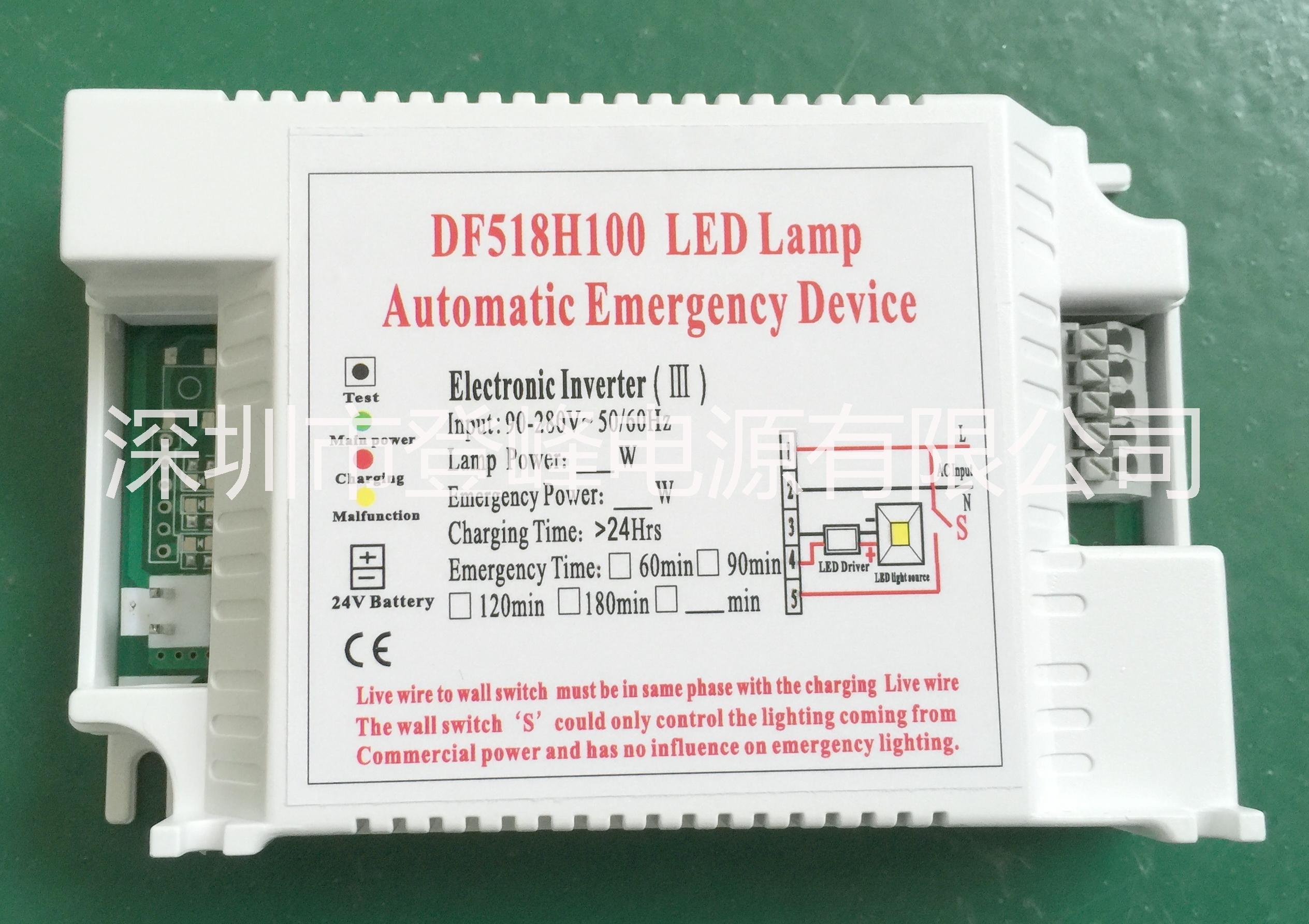 供应用于LED应急灯的518HLED应急电源100W