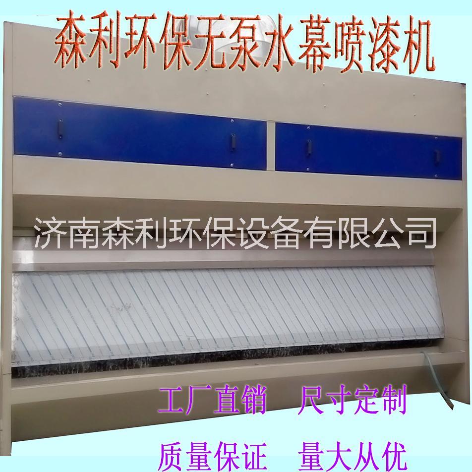 供应无泵水帘柜 品质保证 欢迎来电
