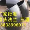 江苏90度弯头121*10价格图片