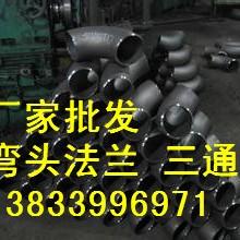 供应用于管道连接的DN400变径弯头 异径弯头 法兰 三通管件