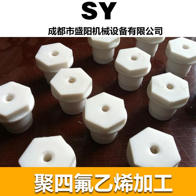 供应厂家聚四氟乙烯加工 聚四氟乙烯加工生产定制
