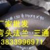 DN125变径弯头批发价格图片