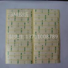 供应3M胶纸