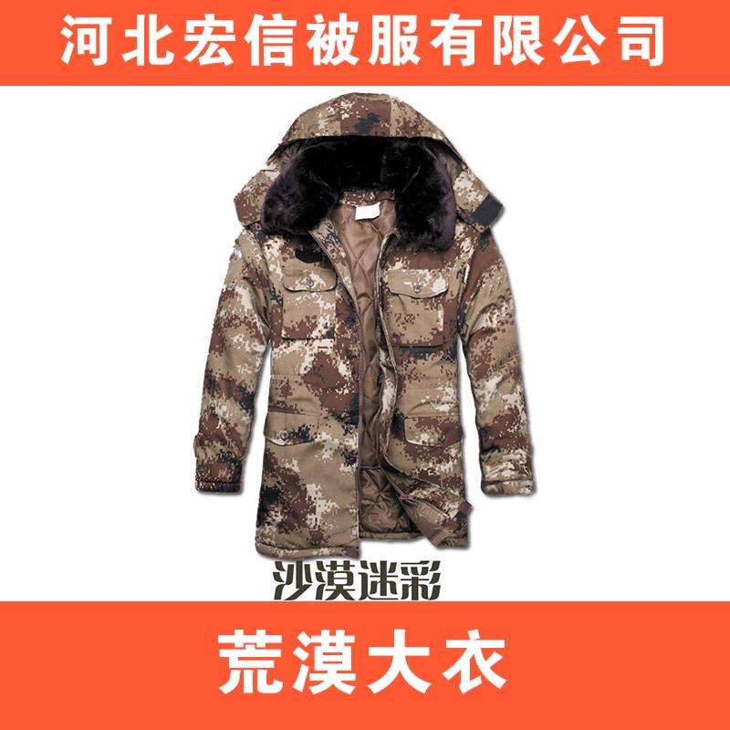 荒漠迷彩大衣 冬季加厚款保暖衣销售