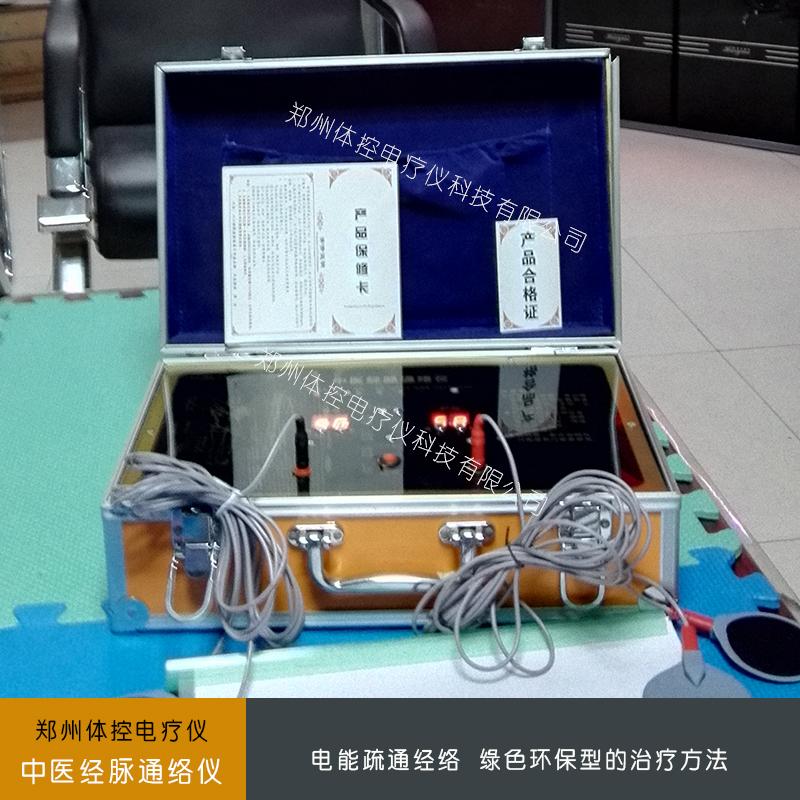 dds酸碱平衡按摩仪 养生体控电疗仪 酸碱平衡理疗按摩养生仪器