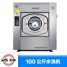供应100公斤水洗机厂专用水洗 XQG100F全自动水洗机