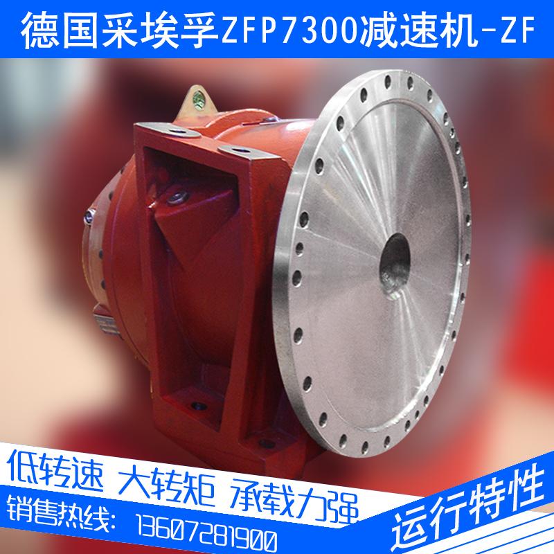 德国采埃孚ZFP7300减速机销售