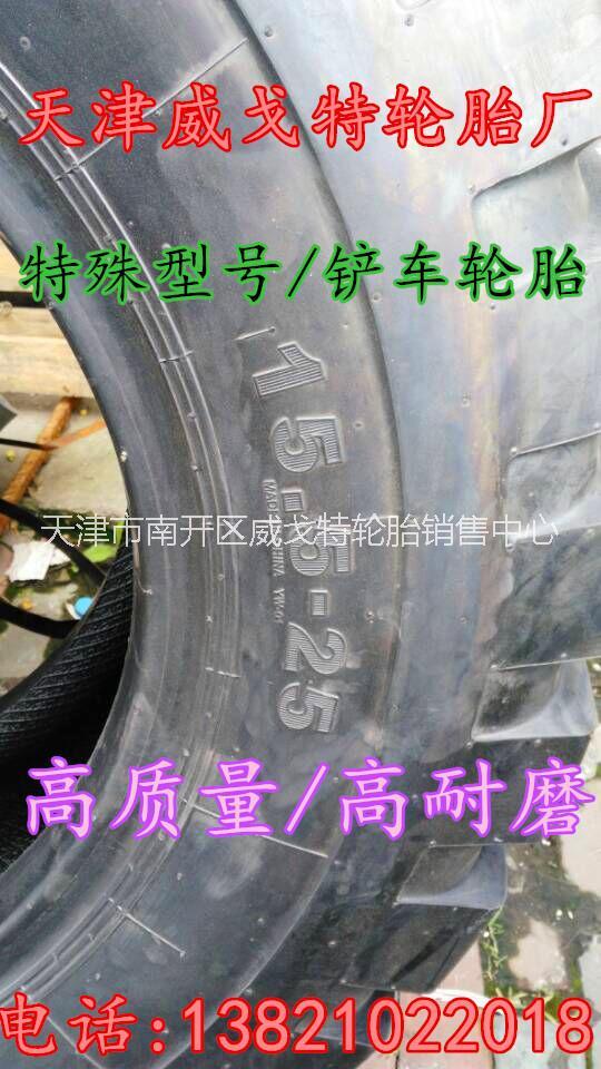 供应装载机轮胎15.5-25铲车轮胎