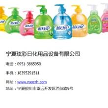 供应洗涤用品生产设备