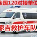 湖南跨省救护车出租急救车出租图片