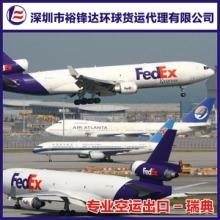 供应深圳寄FEDEX国际空运到瑞典价格 深圳寄茶具国际空运到瑞典批发