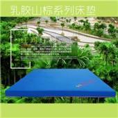 厂家直销红榈乳胶山棕床垫系列10厘米质量保证