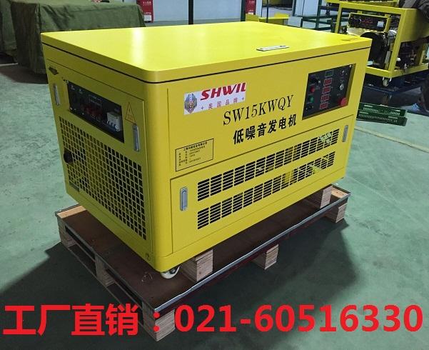 供应15KW汽油发电机美国SHWIL内燃汽油发电机