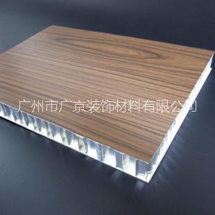 供应铝蜂窝板 木纹铝蜂窝板厂家 欧佰铝蜂窝板报价