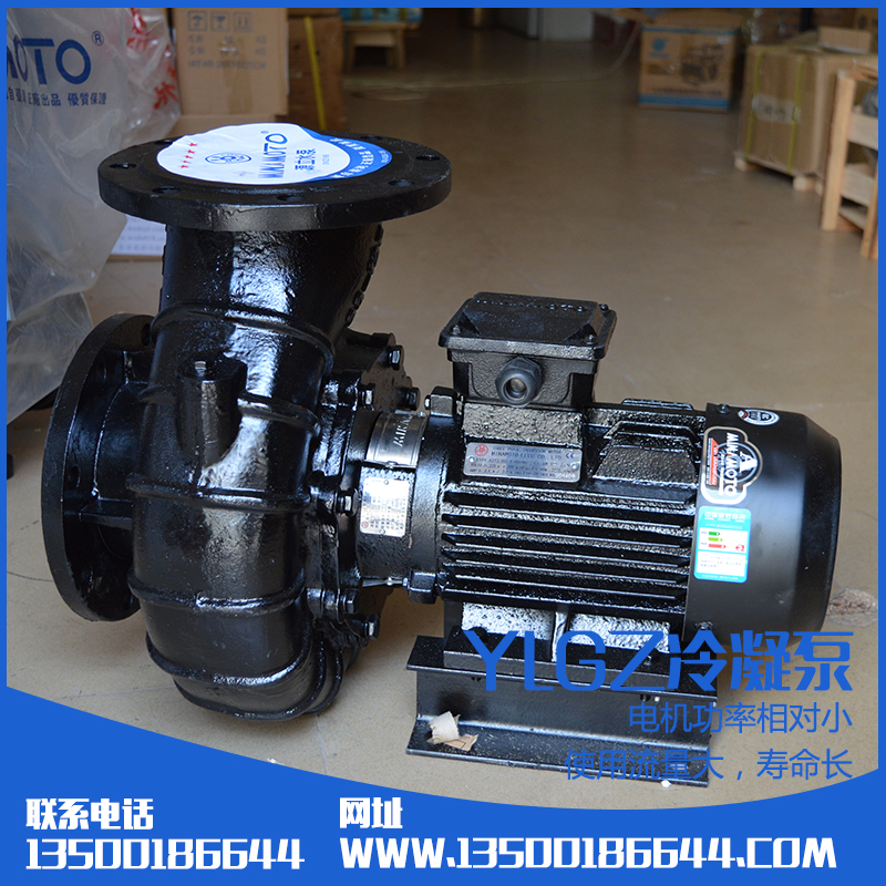大流量低扬程冷凝泵YLGZ32-150大流量低扬程冷凝泵YLGZ32-150