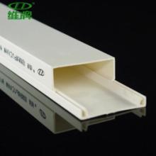 供应广东维牌pvc线槽穿线槽走线槽电工槽板