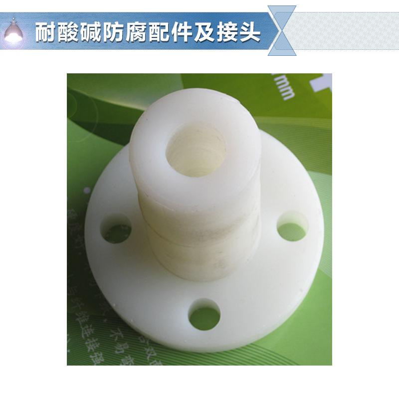 供应用于接头的东莞耐酸碱防腐配件及接头 外螺纹接头 接口与配件