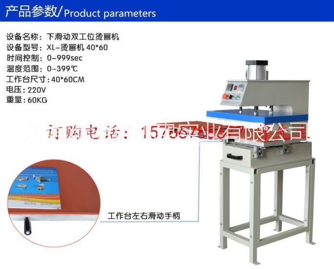气动双工位烫画机,T恤烫画机.气动烫画机 上滑式气动双工位烫画机