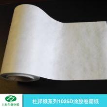 供应杜邦纸系列 杜邦晶圆隔离纸批发