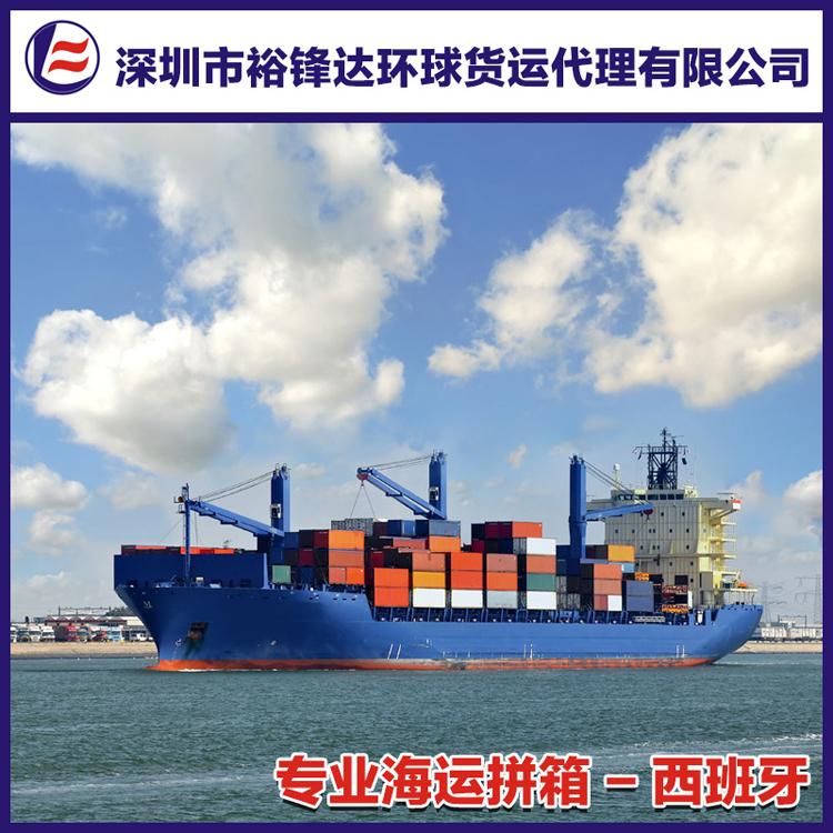供应国际海运拼箱出口到西班牙马德里港,深圳出口到西班牙马德里港国际海运拼箱服务
