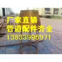供应用于喇叭口批发价的碳钢吸水喇叭管支架报价 DN450吸水喇叭口报价