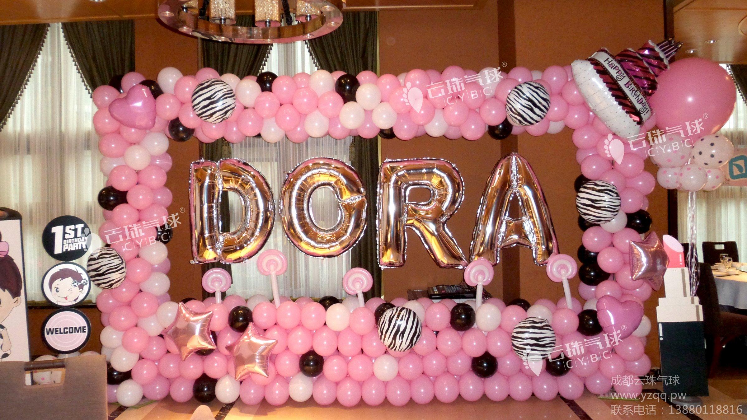 供应气球拍照区/气球百日宴/气球装饰/生日用气球装饰布置