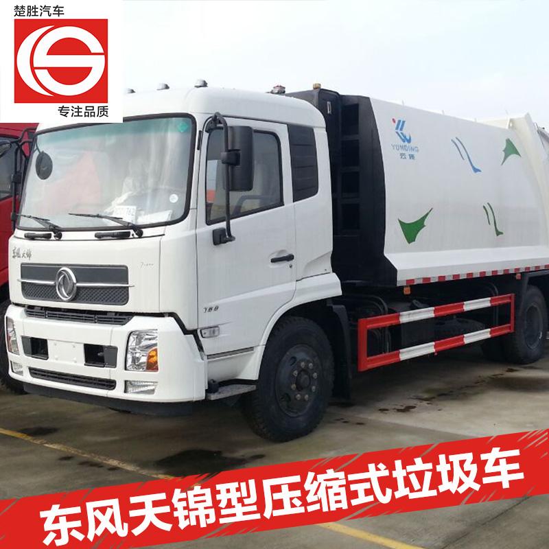 供应东风天锦型压缩式垃圾车 东风153型摆臂式垃圾车 拉臂式垃圾车