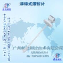 供应用于液位监控的顶装磁性浮球液位变送器 干簧管液位传感器 浮球连续量液位计批发