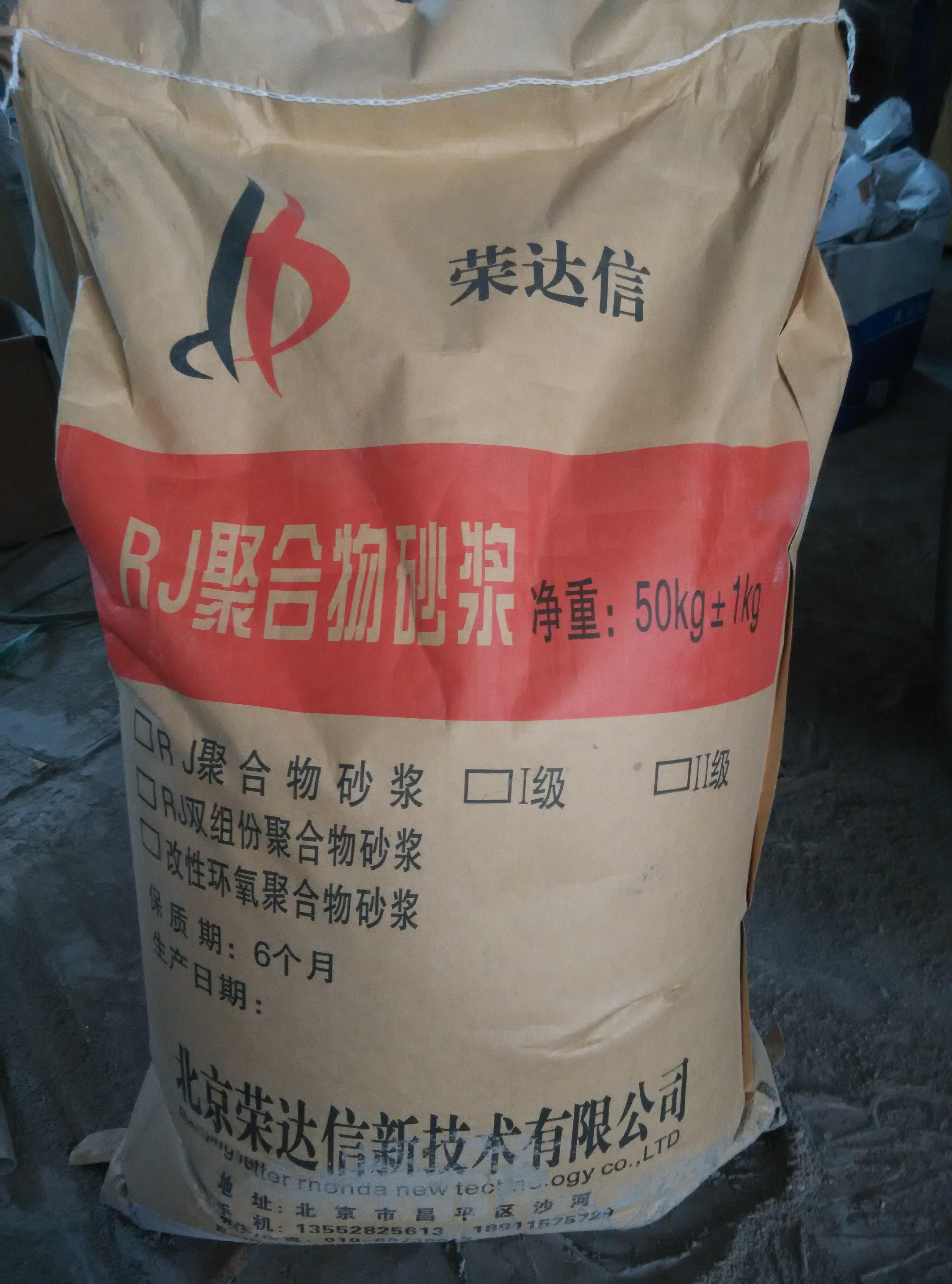 供应邯郸  高强聚合物修补砂浆