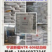 供应用于涂料、塑料的宁波新福钛白粉NTR-606通用