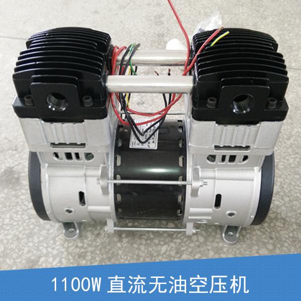 供应1100W直流无油空压机 无油空压机 空压机厂家直销 1100W直流无油空压机报价
