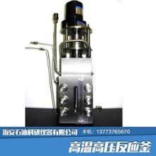 供应高温高压反应釜生产 微高压反应釜生产制造图片