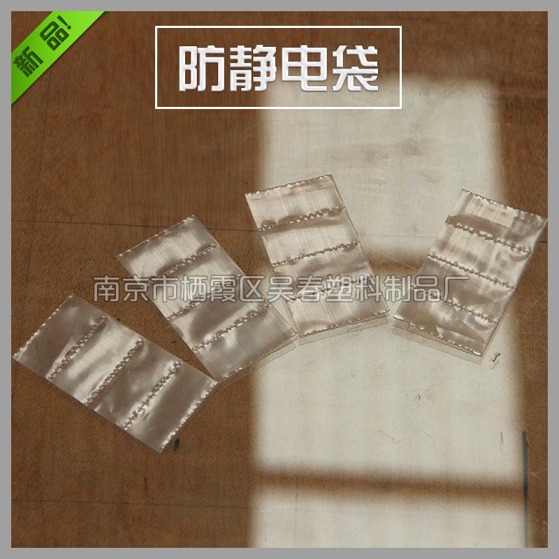 供应防静电袋 电子元器件包装袋 PE防静电袋生产厂家批发