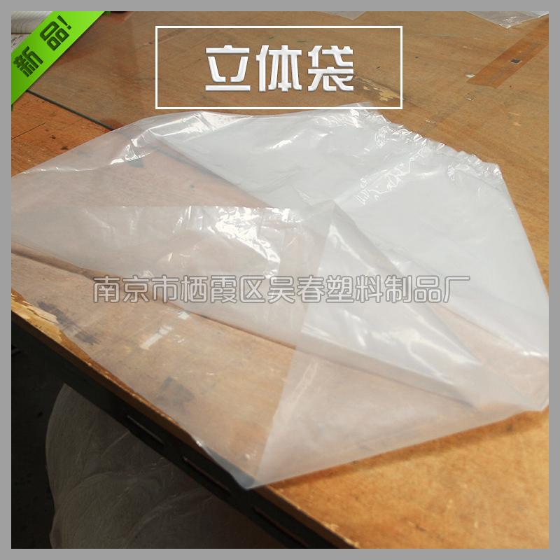 供应江苏立体袋厂家批发 PE塑料立体袋报价